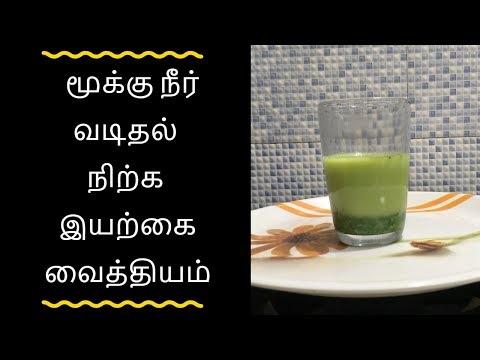மூக்கு நீர் வடிதல் நிற்க இயற்கை வைத்தியம் - Tamil health tips