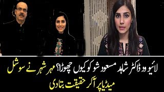 Why Mehr Sher left Live with Dr.Shahid Masood