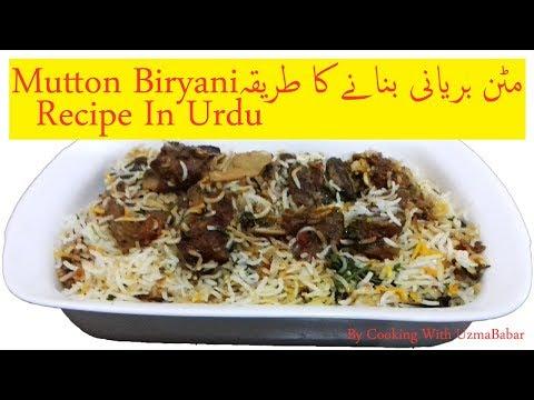 Mutton Biryani Recipe In Urdu/مٹن بریانی بنانے کا طریقہ