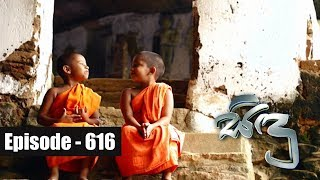 Sidu | Episode 616 17th December 2018
