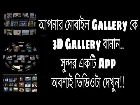 Amazing Android 3D effect image gallery Must Watch