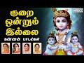 Tamil Krishna Janmashtami Songs Collection Srikrishna Jayant