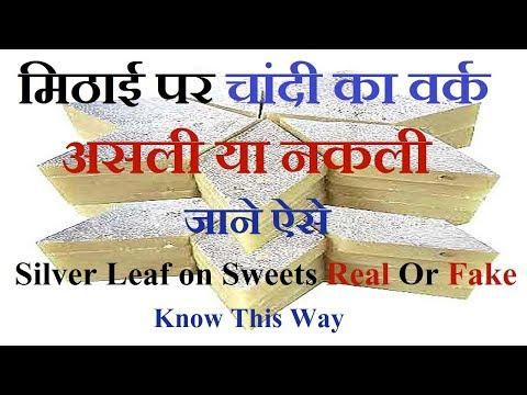 मिठाई पर चांदी का वर्क असली या नकली जाने ऐसे   Silver Leaf On Sweets Real Or Fake Know This Way