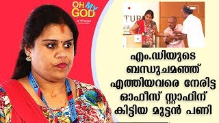 LOL! Office staff gets pranked by Managing Director's relatives | #OhMyGod | EP 153 | Kaumudy TV