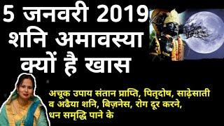 शनिवार अमावस्या पर करें अचूक उपाय, shanichari amavasya 2019  ke best upay  shani ke upay