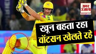 Shane Watson खेलते रहे Bleeding होती रही | Shane Watson Bleeding Knee Injury in IPL 2019 Final Match