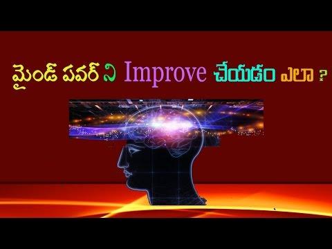 how to increase mind power in Telugu by net India/మైండ్ పవర్ ని పెంచుకోవడం ఎలా ?