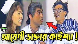 Kaissa Funny Doctor With Patient | Bangla New Comedy Dubbing