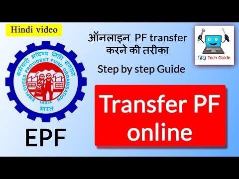 How to transfer PF from one company to another online | Online PF transfer 2017