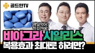 【비정상토크】 비아그라, 시알리스. 발기부전 약 복용효과 높이는 방법