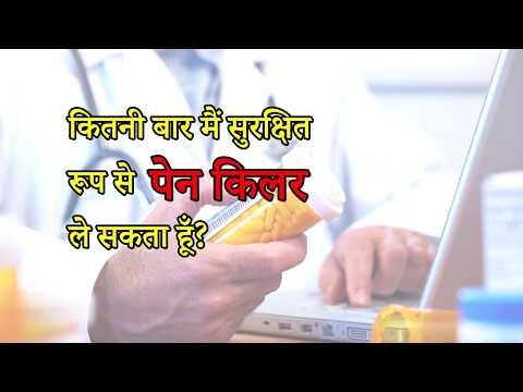 कितनी बार मैं सुरक्षित रूप से पेन किलर ले सकता हूँ? - डॉ. ब्रिज मोहन मक्कर