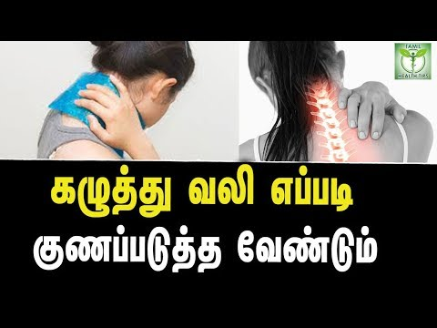 How To Cure Neck Pain Fast - Tamil Health Tips