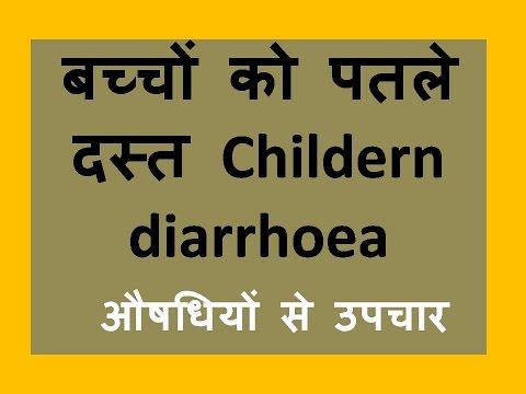 Home Remedies For Diarrhea (Dast) In Children, Infants