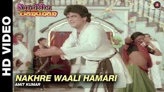 Nakhre Waali Hamari - Anokha Bandhan   Amit Kumar   Ashok Kumar & Shabana Azmi