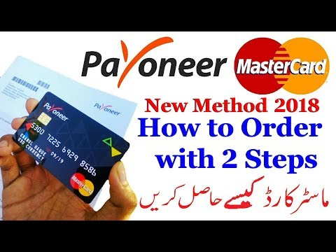 How to get Free Master Card - Order Master Card New Method in Payoneer Account 2018 - Great Info