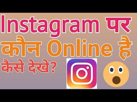 Instagram Pe Kaun online है कैसे देखे?