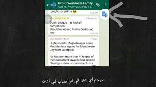 ترجم أي نص في الواتساب أو أي تطبيق آخر في ثوان!!!
