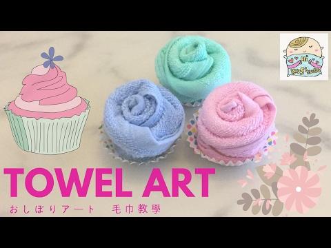 DIY Cupcake Towel Art カップケーキのおしぼりアート 蛋糕毛巾教學