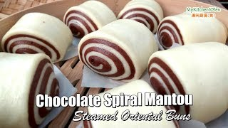 Chocolate Spiral Mantou (Steamed Oriental Bun)| MyKitchen101en