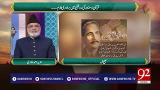 Subh E Noor - 16 January 2018 - 92NewsHDPlus