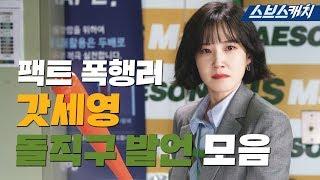 [요약] 팩트 폭행러 ★갓세영★ 돌직구들! 《스토브리그 / 스브스캐치》