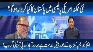 Harf e Raaz with Orya Maqbool Jan | 13 Feb 2018 | Neo News