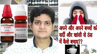 Prevention and Homeopathic treatment from cough and cold in winter season?