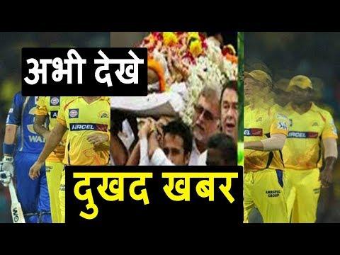 अभी अभी : IPL फाइनल से पहले इस क्रिकेटर के साथ हुआ दुखद हादसा, शोक में है सब लोग