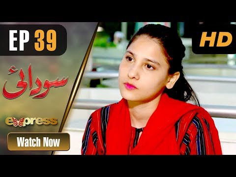 Xxx Mp4 Pakistani Drama Sodai Episode 39 Express Entertainment Dramas Hina Altaf Asad Siddiqui 3gp Sex