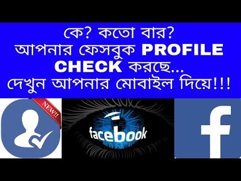 দেখুন কে কতোবার আপনার Facebook Profile Check করছে[How to know who check your facebook profile]