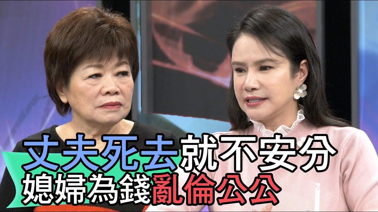 【精華版】丈夫死去就不安分 中國媳婦為錢亂倫公公