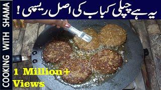 Chapli Kabab Recipe – Original Peshawari Chapli Kabab – Cooking With Shama