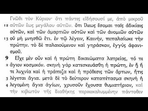 Koine Greek - Hebrews