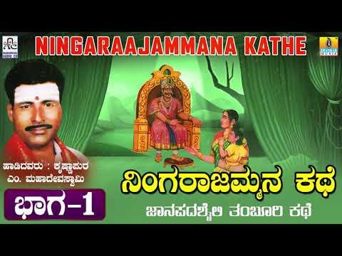 Xxx Mp4 ನಿಂಗರಾಜಮ್ಮನ ಕಥೆ ಭಾಗ 1 Ningaraajammana Kathe Part 1 Malavalli M Mahadeva Swamy Jhankar Music 3gp Sex