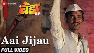 Aai Jijau - Full Video | Veda BF | Shailesh Pitambare, Nagesh Bhosale & Sagar Gore | Vijay Sartape