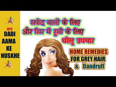 बालों में रुसी और सफेद बालों के लिए घरेलु उपचार HOME REMEDIES FOR GREY HAIR &  Dandruff | HINDI