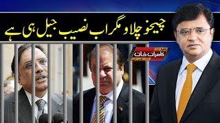 Nawaz Sharif Kay Bad Ab Asif Zardari - Dunya Kamran Khan Ke Sath