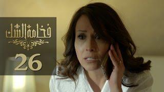 Fakhamet Al Shak Episode 26 - مسلسل فخامة الشك الحلقة 26