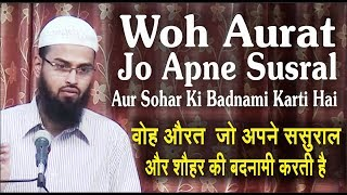 Woh Aurat Jo Apne Susral Aur Sohar Ki Badnami Karti Hai By Adv. Faiz Syed