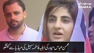 Mohsin Abbas Haider wife Fatima Sohail Media Talk | SAMAA TV | 22 July 2019