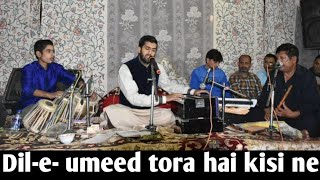 Dil-e- umeed tora hai kisi ne/New version/Abid Bashir