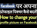 Facebook pr apnaa profile picture kaise badlen // How to change your profile picture on Facebook