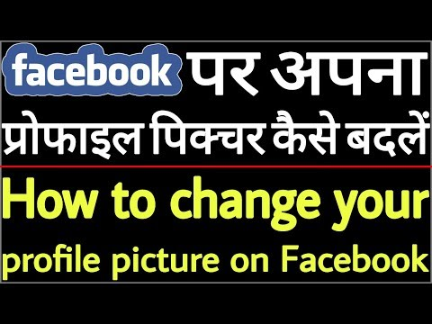 Facebook pr apnaa profile picture kaise badlen // How to change your profile picture on Facebook