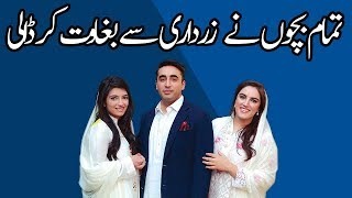 Bilawal Asifa and Bakhtawar Taking New Direction for Pakistan