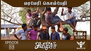 Ammuchi   Season 01 - EP 03 - Marameri Komberi   Tamil Web Series #Nakkalites