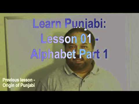 Read and Write Punjabi 01: Punjabi Alphabet Part 1