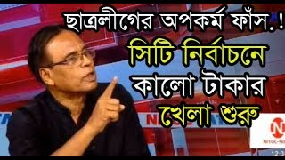 "News Room Songlap 12 May 2018,,, News24 Bangla Political Talk Show ""News Room Songlap"""