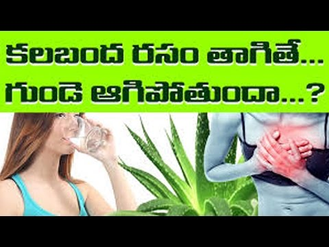 Aloe Vera Juice Cause Heart Attack - కలబంద తాగితే గుండె కి ప్రమాదమా..? || Telugu Health Tips