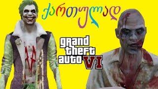 GTA 5 ქართულად jokeri და zombebi თბილისს უტევენ ადამიანი ობობა და მაქვინი მულტფილმივით