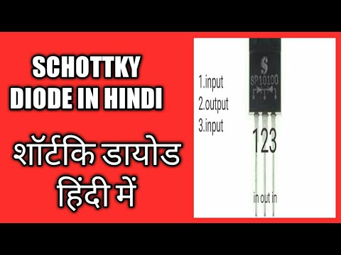 Schottky diode in hindi